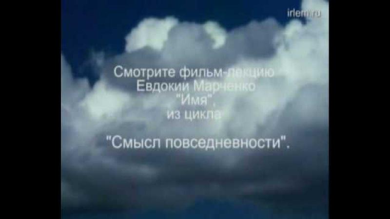 фильм ИМЯ из серии Смысл повседневности