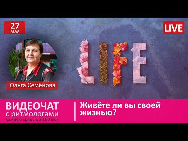 Ритмоконсалтинг. Живёте ли вы своей жизнью? Видеочат с ритмологом Ольгой Семёновой, 27.05.2015