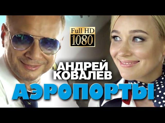 ПРЕМЬЕРА! Андрей КОВАЛЕВ - Аэропорты /1080p/HD