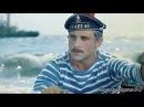 Высоцкий - Ну вот, исчезла дрожь в руках... (морская версия)