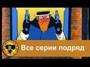 Бременские музыканты - Все серии подряд HD