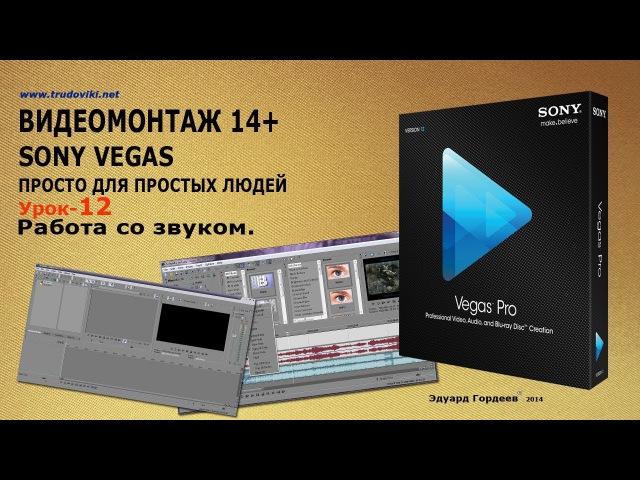 Урок 12. Работа со звуком в Sony Vegas.