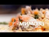 Салат Мимоза с крабовым мясом