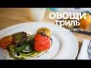 Овощи на гриле с соусом песто / рецепт вкусных овощей на гриле Patee. Рецепты