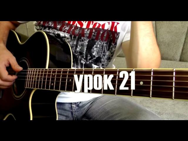 Tokio Hotel Rette Mich урок на гитаре 21