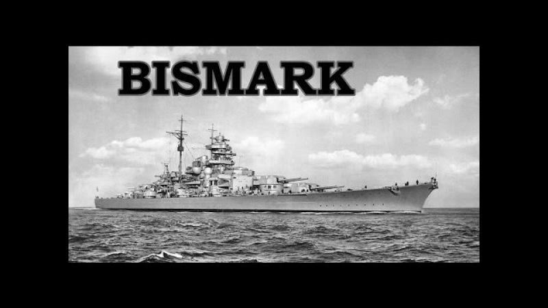 Бисмарк История гибели