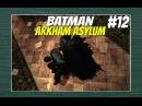Batman: Arkham Asylum - На что вас обучали? #12