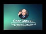 Олег Соскин: Третий Майдан НЕИЗБЕЖЕН- Одной виселицы не хватит!