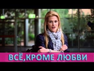 Всё, кроме любви - Русский трейлер (2012)