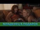 Смотреть трейлер подарок на русском