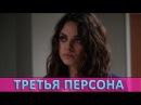Третья персона - Русский трейлер 2013