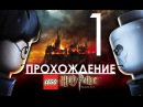 Lego Harry Potter Years 5-7 Прохождение игры Часть 1 Орден Феникса