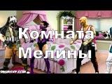 Mortal Kombat Эпизод #1 - Комната Мелины