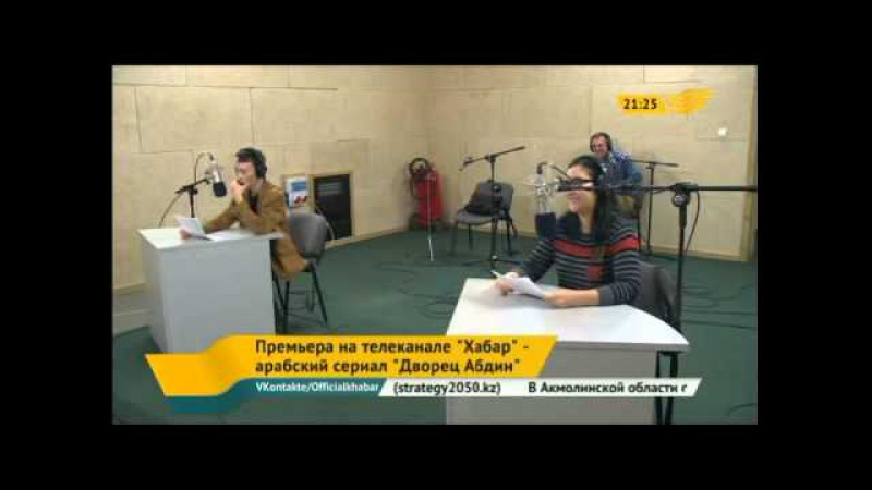 Премьера на телеканале «Хабар» - арабский сериал «Дворец Абдин»