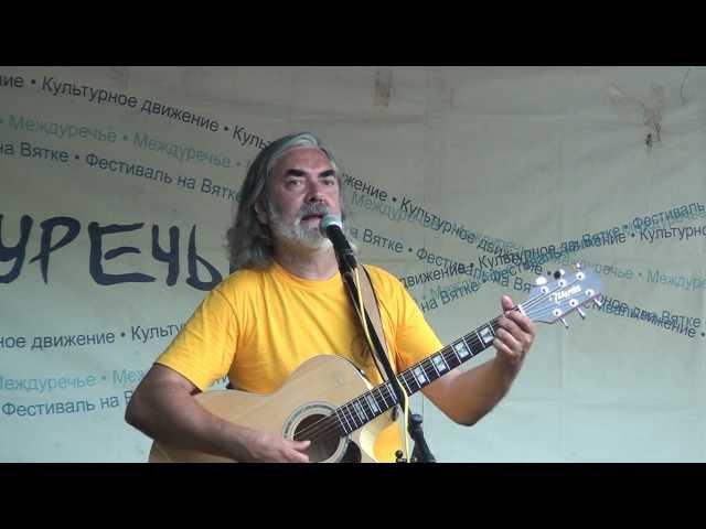 2012.07.06 Дмитрий Бикчентаев. Грушинка, Междуречье