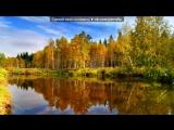 «Осень» под музыку Алиса Фрейндлих - У природы нет плохой погоды. Picrolla