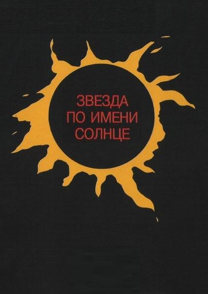 звезда по имени солнца: