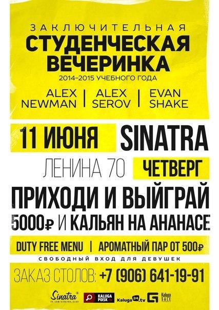 Афиша Калуга 11 ИЮНЯ: ЗАКЛЮЧИТЕЛЬНАЯ СТУДЕНЧЕСКАЯ ВЕЧЕРИНКА