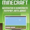 Хостинг Minecraft ScalaCube