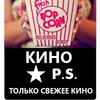 Кино-Постскриптум - Новости кино и Трейлеры
