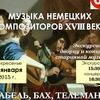 25.01.15 -  рождественская музыка Г. Ф. Телемана