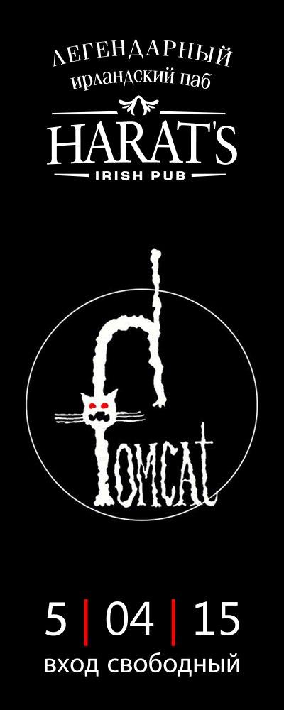 Афиша Калуга 5 апреля - Tomcat в Harat's
