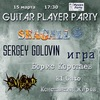 15 марта, Mezzo-Forte, GuitarPlayer Party 42