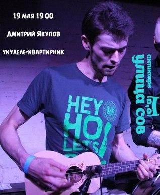 Афиша Улан-Удэ Квартирник Дмитрия Якупова / Укулеле