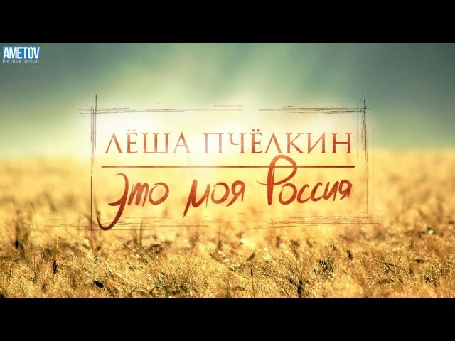 Лёша Пчёлкин Это моя Россия Премьера клипа 2014