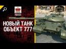 Объект 777 - Новый акционный тяжелый танк - Будь готов - от Homish [World of Tanks]