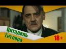 Цитадель Гитлера (18)