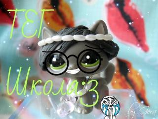 ТЭГ:ШКОЛА!!!/CatStar Momo)