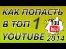 Как попасть в топ YouTube или Подбор ключевых слов (Tegi)