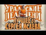«Лучшее от Сергея Исаева» - Уральские пельмени