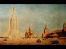 Городские легенды. Москва. Сталинские высотки. Живые и мертсвые