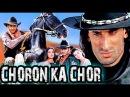 Choron Ka Chor