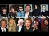 ϟ Актеры, которые почти попали в фильм о Гарри Поттере ϟ