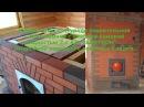 Кладка отопительной печи камина с ХК мощностью 7 КВт подробное порядовое описание кладки печи