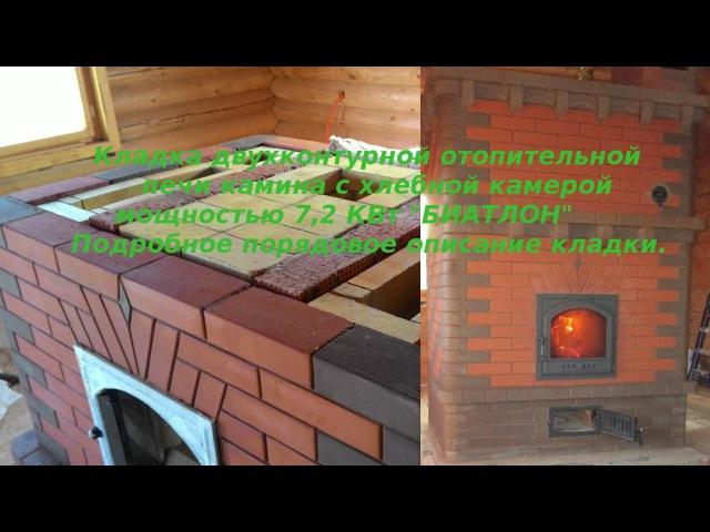 Кладка отопительной печи камина с ХК мощностью 7 КВт.(подробное порядовое описание кладки печи)