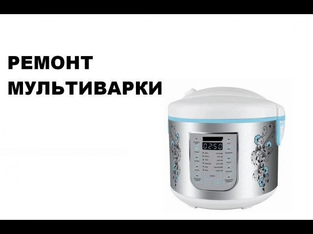 Ремонт мультиварок своими руками редмонд