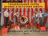 Танцевальный шоу-коллектив №1