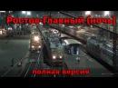 Ночь на вокзале Ростов Главный 6 часов полная версия