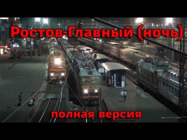 «Ночь на вокзале Ростов-Главный» (6 часов, полная версия)