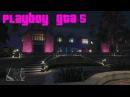 Пасхалки GTA 5 ► Особняк Playboy