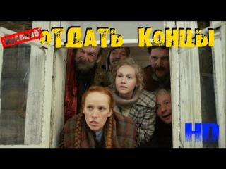 Дивное кино для всех Отдать концы 2015 Деревенская комедия Онлайн в качестве HD