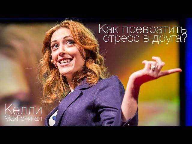 Келли МакГонигал: Как превратить стресс в друга? (русский перевод)