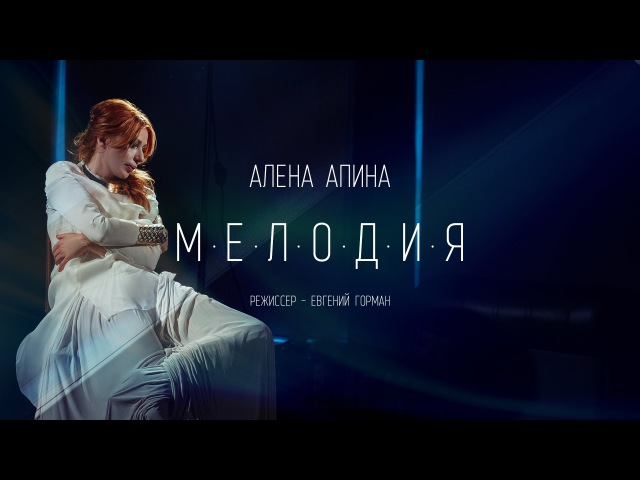 Алена Апина - Мелодия (видеоклип) - 2014