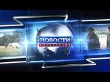 Новости 27.01.2015 #Новости_Новороссии #ЛНР #ДНР #НКН