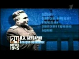 Время Победы - 24 Апреля 1945 [30/45] (Time of Victory)