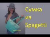 1 Сумка крючком из толстой пряжи Spagetti Thick yarn bag